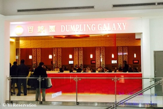 {Restaurant Review} Dumpling Galaxy 百餃圓